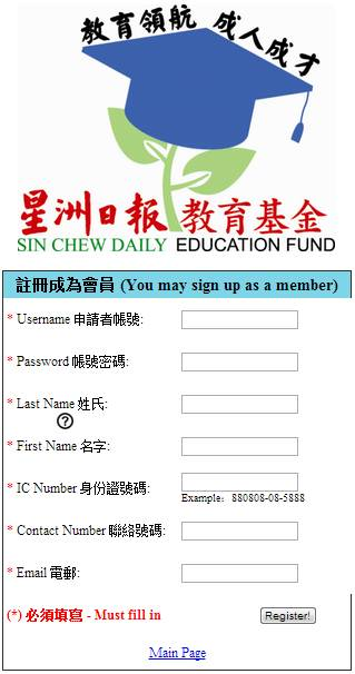 sinchew education fund 2013